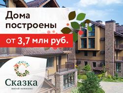 ЖК «Сказка». Новая Рига, 19 км от МКАД Квартиры на берегу реки со скидкой 20%
